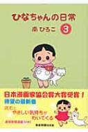 ひなちゃんの日常 3 産經新聞社の本 産経コミック