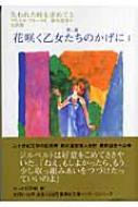 失われた時を求めて 3|1 第二篇 花咲く乙女たちのかげに 集英社文庫ヘリテージシリーズ