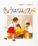 きょうはなんのひ? 日本傑作絵本シリーズ