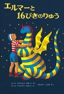 エルマーと16ぴきのりゅう 世界傑作童話シリーズ 新版