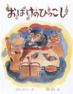 おばけのひっこし 日本傑作絵本シリーズ