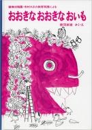 おおきなおおきなおいも 鶴巻幼稚園・市村久子の教育実践による 福音館創作童話シリーズ