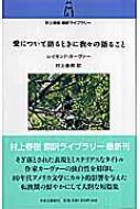 愛について語るときに我々の語ること 村上春樹翻訳ライブラリー