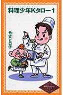 料理少年Kタロー 1 令丈ヒロ子の料理少年Kタローシリーズ