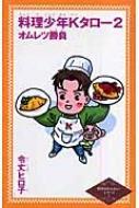 料理少年Kタロー 2 オムレツ勝負 令丈ヒロ子の料理少年Kタローシリーズ