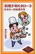 料理少年Kタロー 3 Kタロー対社長少年 令丈ヒロ子の料理少年Kタローシリーズ