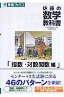 佐藤の数学教科書指数・対数関数編 東進ブックス
