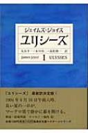 ユリシーズ 1 集英社文庫ヘリテージシリーズ