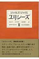 ユリシーズ 2 集英社文庫ヘリテージシリーズ