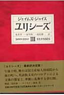 ユリシーズ 3 集英社文庫ヘリテージシリーズ