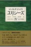 ユリシーズ 4 集英社文庫ヘリテージシリーズ
