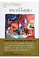 失われた時を求めて 6|2 第三篇 ゲルマントの方 集英社文庫ヘリテージシリーズ