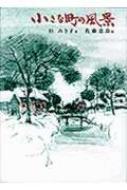 小さな町の風景 偕成社の創作文学