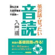 CDブック 英会話・ぜったい・音読・入門編 英語の基礎回路を作る本 講談社パワー・イングリッシュ