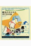 魔法のカエルとおとぎの国 ムーミン・コミックス