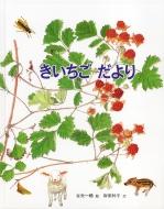 きいちごだより 日本傑作絵本シリーズ