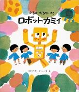 ロボット・カミイ 福音館創作童話シリーズ