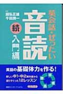 英会話・ぜったい・音読 続・入門編