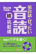 英会話・ぜったい・音読 続・挑戦編