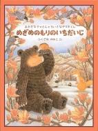 めざめのもりのいちだいじ おおきなクマさんとちいさなヤマネくん 日本傑作絵本シリーズ
