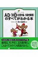 AD/HDのすべてがわかる本 健康ライブラリー イラスト版