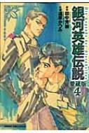 銀河英雄伝説 愛蔵版 4 ANIMAGE COMICS SPECIAL
