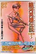 銀河英雄伝説 愛蔵版 5 ANIMAGE COMICS SPECIAL