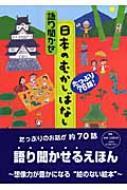 語り聞かせ日本のむかしばなし たっぷり76話!