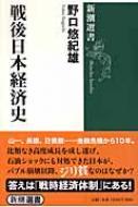 戦後日本経済史 新潮選書