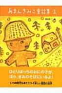 あまんきみこ童話集 1