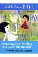 あまんきみこ童話集 5