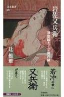 岩佐又兵衛 浮世絵をつくった男の謎 文春新書