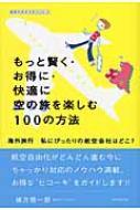 HMV&BOOKS online緒方信一郎/もっと賢く・お得に・快適に空の旅を楽しむ100の方法 海外旅行私にぴったりの航空会社はどこ?
