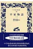 平家物語 2 ワイド版岩波文庫