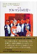 失われた時を求めて 5|1 第三篇 ゲルマントの方 集英社文庫ヘリテージシリーズ