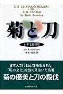 菊と刀日本文化の型 講談社学術文庫