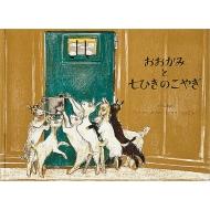 おおかみと七ひきのこやぎ グリム童話 世界傑作絵本シリーズ