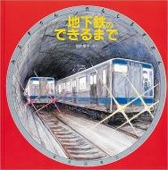 地下鉄のできるまで みるずかん・かんじるずかん 銀の本