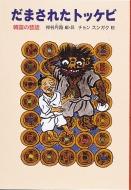 だまされたトッケビ 韓国の昔話 世界傑作童話シリーズ