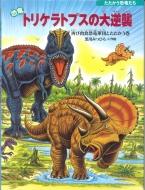 恐竜トリケラトプスの大逆襲 再び肉食恐竜軍団とたたかう巻 たたかう恐竜たち