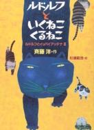 ルドルフといくねこくるねこ ルドルフとイッパイアッテナ 3 児童文学創作シリーズ