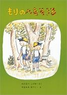 もりのへなそうる 福音館創作童話シリーズ