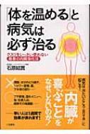 「体を温める」と病気は必ず治る クスリをいっさい使わない最善の内臓強化法