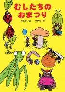 HMV&BOOKS online得田之久/むしたちのおまつり