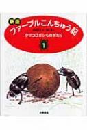 新版 ファーブルこんちゅう記 1 タマコロガシものがたり