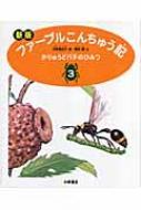 新版 ファーブルこんちゅう記 3 かりゅうどバチのひみつ