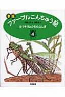 新版 ファーブルこんちゅう記 4 カマキリとクモのふしぎ