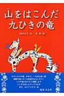 山をはこんだ九ひきの竜 朝鮮の民話絵本シリーズ