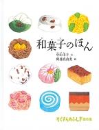 和菓子のほん たくさんのふしぎ傑作集