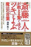 図解 斎藤一人さんが教える驚くほど「ツキ」をよぶ魔法の言葉